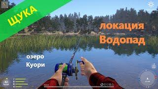 Русская рыбалка 4 озеро Куори Щука в траве