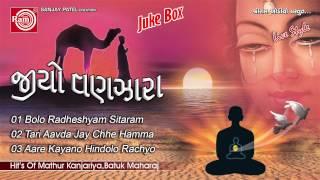 Gujarati Bhajan || Bolo Radheshyam Sitaram ||Audio Jukebox 2014