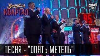 """""""Опять метель"""" - песня Новогоднего Вечернего Квартала. 01.01.15"""