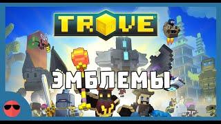 Trove - Emblems (Эмблемы).