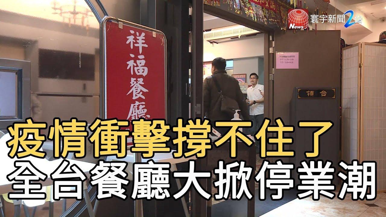 疫情衝擊撐不住了 全臺餐廳大掀停業潮|寰宇新聞20200305 - YouTube