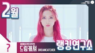 [랭킹연구소] 2019년 2월 아이돌그룹 순위 (브랜드평판) | K-POP IDOL Group Chart (February Brand)