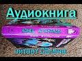 Конец атлантиды Аудиокнига Кир Булычев Сказки на ночь mp3