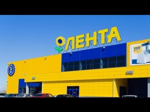 Покупки. Новый супермаркет Лента в Н-Тагиле.