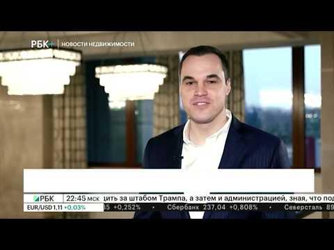 """Конференция РБК """"Итоги года. Рынок недвижимости 2019"""""""