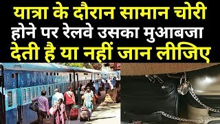 will railway give any compensation on theft of passengers luggage?
