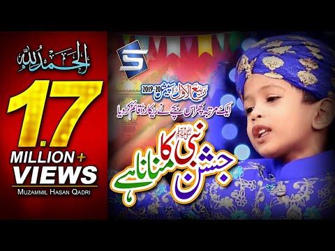 rabi-ul-awal-kids-special-nasheed-2019-|-jashn-nabi-ka-manana-hai-|-kids-naat-|-studio5