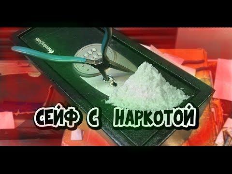 Аукцион контейнеров складов в США / Сейф с Наркотой /