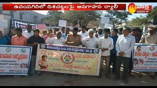 Awareness Rally On Disha Act in Udayagiri || ఉదయగిరిలో దిశచట్టంపై అవగాహన ర్యాలీ