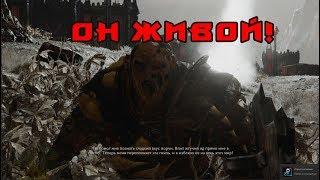 Middle-earth: Shadow of War (2) ОН ЖИВОЙ!