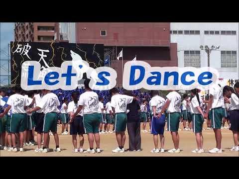 福工大城東高校 2017 体育祭 フォークダンス