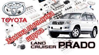 Toyota Land Cruiser Prado 120. Замена внутреннего пыльника шруса.