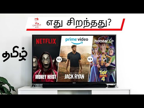 (தமிழ்) HotStar vs Netflix vs Amazon Prime - எது சிறந்த Streaming Option?