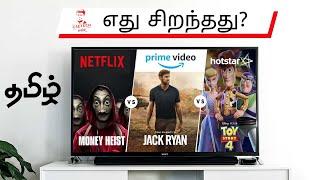 (தமிழ்) HotStar vs Netflix vs Amazon Prime - எது சிறந்த Streaming Option?