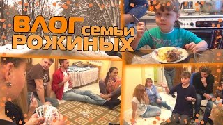 VLOG: КРАСИВЫЙ СНЕГ, БАБУШКА УГОЩАЕТ ВКУСНЫМ ОБЕДОМ, ИГРАЕМ С ДРУЗЬЯМИ В БОМЖА И АЛИАС. УКРАИНА КИЕВ(Привет всем! Мы семья Рожиных. Папа Максим, Мама Ира, Миша, Маша и кошечка Алиска. Мы живем в пригороде Киева,..., 2016-01-25T07:20:18.000Z)