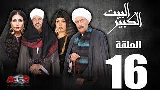 الحلقة السادسة عشر 16 - مسلسل البيت الكبير|Episode 16 -Al-Beet Al-Kebeer