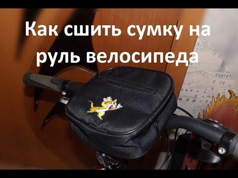 Сумка для велосипеда на руль своими руками. Велосумка на руль. how to make a bag for bicycle