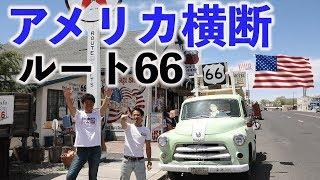 【067】ルート66!!アメリカのマザーロードをキャンピングカーレンタルで爆走してみた。(アメリカ30日目)