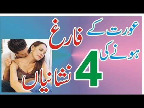 Aurat k Release hony ki Nishaniyan in Urdu-Hindi