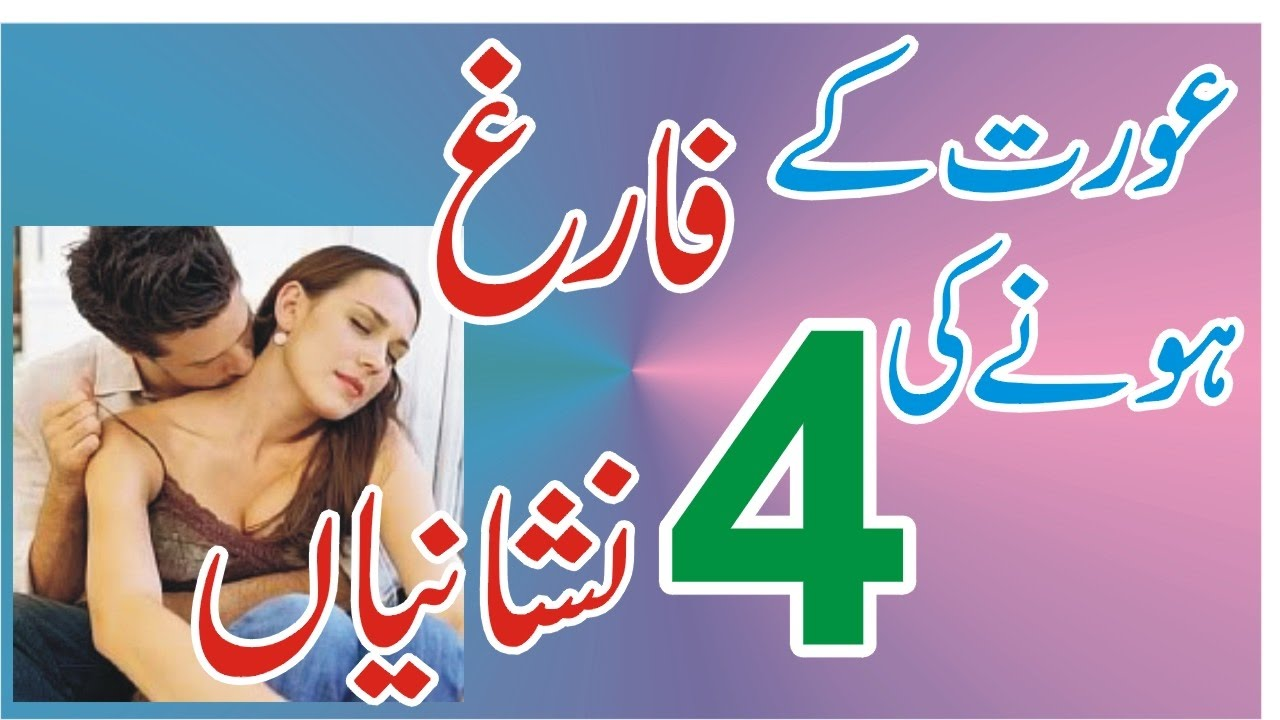 Aurat k Release hony ki Nishaniyan in Urdu-Hindi