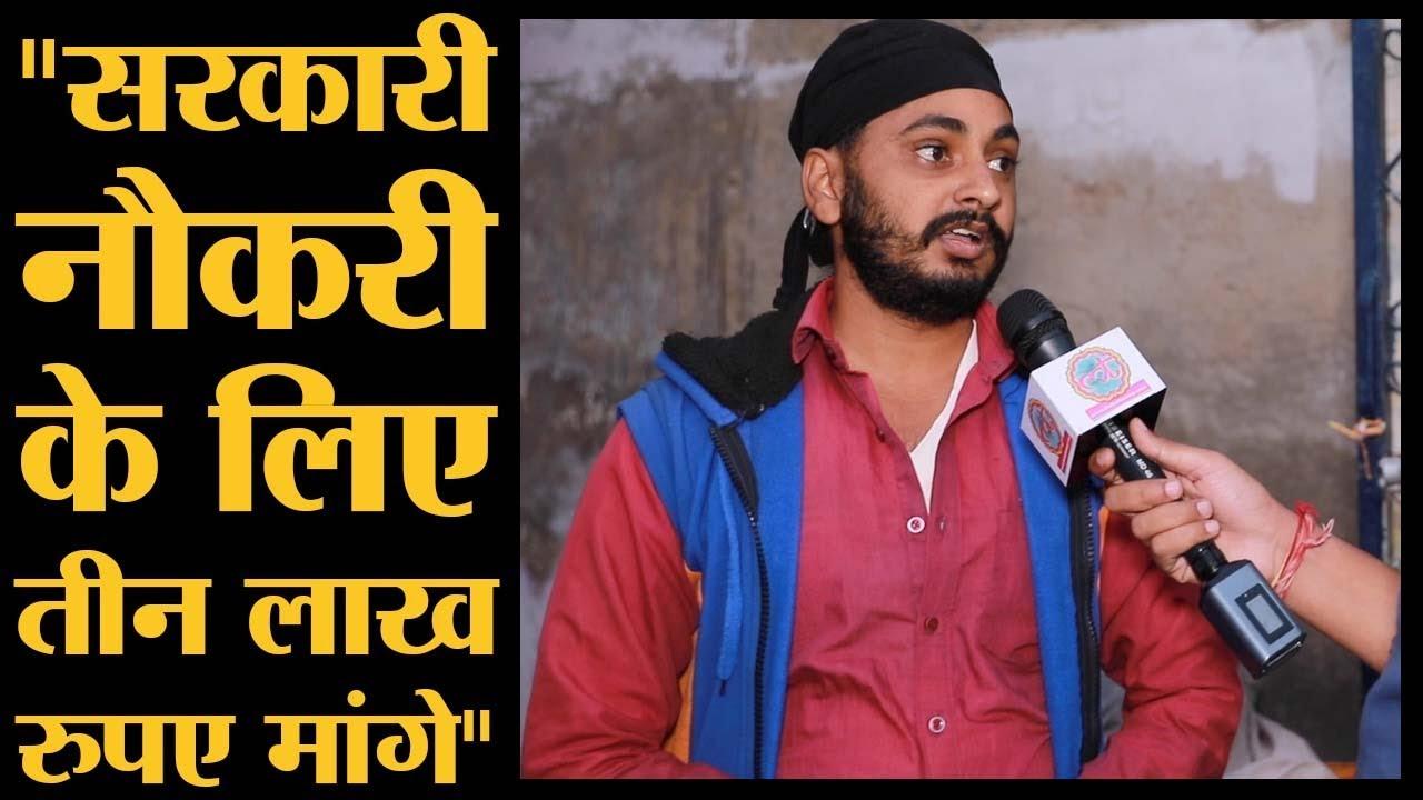 Rajasthan Election: Alwar: Job Seeker ने बताया कि Government Jobs में क्या Scam हो रहा है?