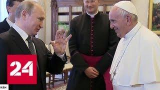 Путина назвали завсегдатаем: как прошла третья встреча президента с папой Франциском - Россия 24
