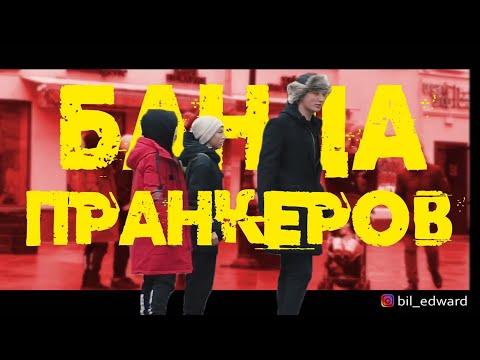 EDWARD BIL пранк | МЕСТНОЕ ОПГ и БАНДА ПРАНКЕРОВ | НАРЕЗКИ ИЗ ВИДЕО