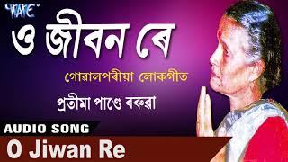 ও জীৱন ৰে - O Jibon Re - Pratima Pande Barua - গোৱালপৰীয়া লোকগীত 2018