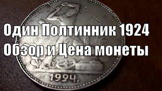 Один полтинник 1924 года Обзор и Цена монеты сегодня