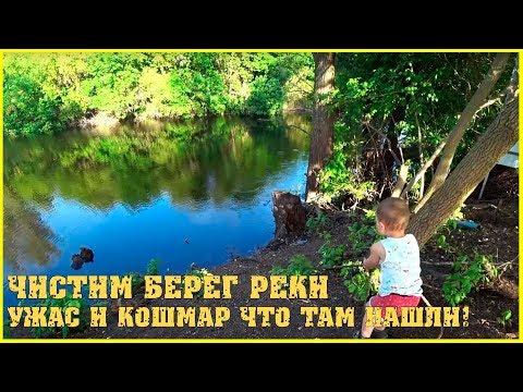 УЖАС И КОШМАР / Чистим берег реки. Зачем так гадить? /   Семья в деревне