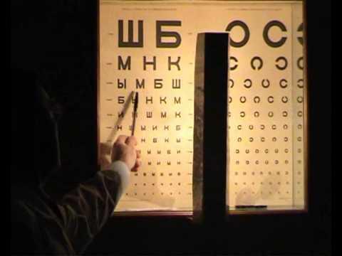 Определение остроты зрения - YouTube