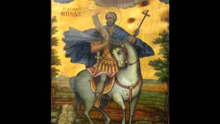 Δοξαστικό Αγίου Μηνά Σπυρίδων Μαιδανόγλου