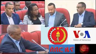 ethio news today January 18/2019