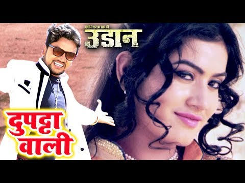 Gunjan Singh का NEW रोमांटिक VIDEO SONG 2018 - Dupatta Wali - Udaan - Bhojpuri Hit Songs 2018 New