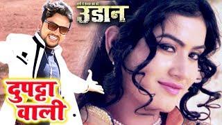Gunjan Singh का NEW रोमांटिक VIDEO SONG 2018 Dupatta Wali Udaan Bhojpuri Hit Songs 2018 New