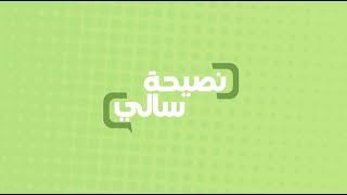 نصيحة عن اكل اللحمة في العيد  | سالي فؤاد