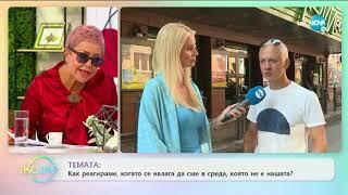 """Иван Бърнев: Трябва ли да сме искрени в живота? - """"На кафе (23.09.2020)"""