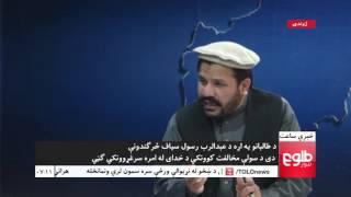 LEMAR News 08 March 2016 /۱۸ د لمر خبرونه ۱۳۹۴ د کب