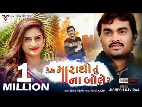 Kem Marathi Tu Na Bole ( કેમ મારાથી તું ના બોલે ) Jignesh Kaviraj   LATEST GUJRATI SONG   VM DIGITAL