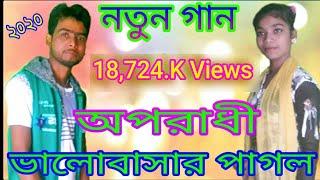 Amar Mon Boshena Gorete Pagol Singer Mazed Ali And Hajera Eyasmin আমার মন বসে না ঘরেতে পাগল হৈলাম