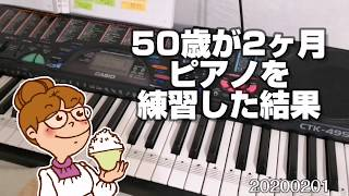 JKに買ったcasio LK-312 https://amzn.to/37gl8sF 毎日練習してるようだ。 2ヶ月前、ピアノアプリで練習 https://youtu.be/I0ukvjh-jW4 この動画が、皆様の参考にな...