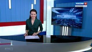 Вести Севастополь 22.01.2019 Выпуск 14:25