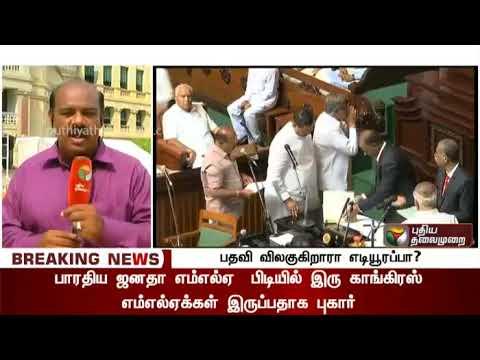 Live Report- K'taka Assembly: Yeddyurappa to face floor test | #Karnataka #Yeddyurappa #Karnataka