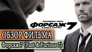 Обзор фильма Форсаж 7 (Fast & Furious 7)