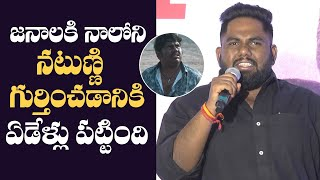Viva Harsha Superb Speech @ Colour Photo Movie Success Meet | Manastars