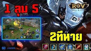 Rov Batman ไอเท็ม SS6 ต้นเกม กลางเกม เอาไม่ลง