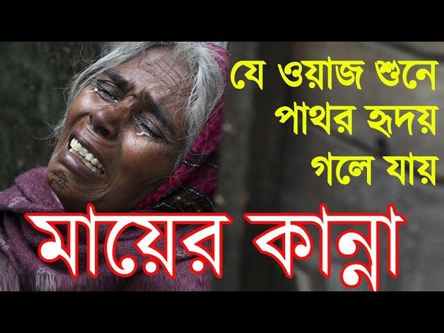 ????? ???? ???? ???? ????? ??? ??? Bangla Waz Ma by Musleh Uddin Kawsari