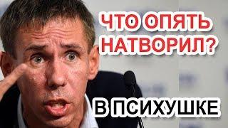 АЛЕКСЕЙ ПАНИН ПОПАЛ В ПСИХУШКУ