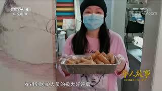 [华人故事]尚玥婷——纽约华侨华人身边的抗疫医生| CCTV中文国际