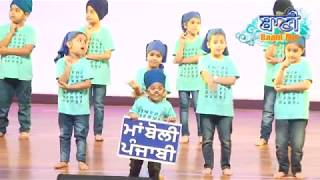 POEM - Punjabi Maa Boli    Small Kids    Nihaal 2018